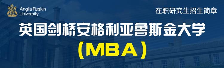 英国剑桥安格利亚鲁斯金大学工商管理硕士(MBA)在职研究生招生简章