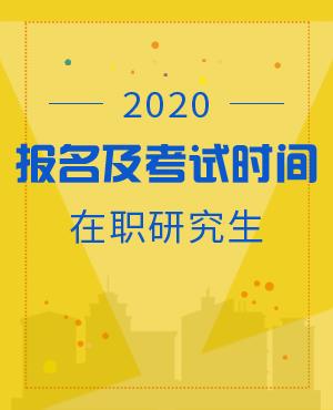 2020年度在职研究生报名及考试时间
