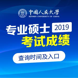 中国人民大学关于2019年全国硕士生初试成绩查询等相关事宜的通知