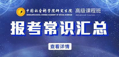 中國社會科學院研究生院高級課程班報考常識匯總表