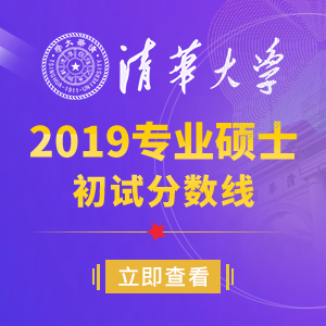 清华大学2019年硕士研究生招生复试基本分数线(第一批)