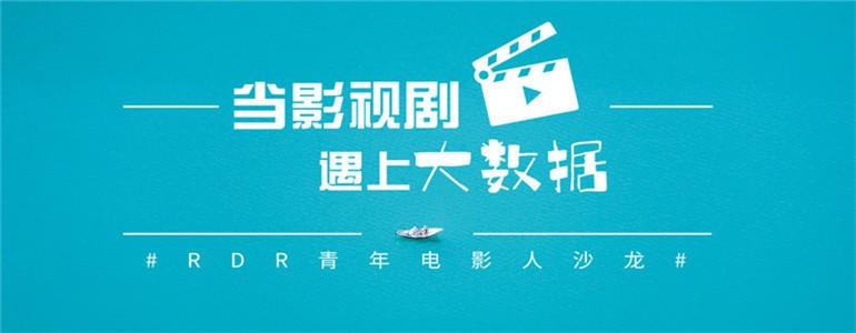 上海RDR文化传播3月活动预告