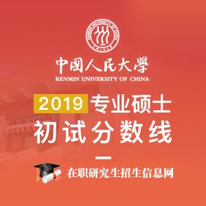 中國人民大學2019年碩士生招生考試進入復試的初試成績基本要求