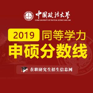 2018年中国政法大学同等学力申硕分数线