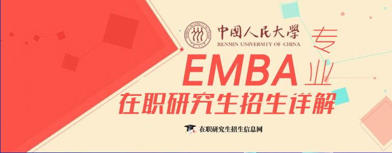 中國人民大學EMBA在職研究生招生動態