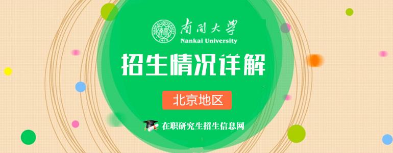 南開大學在職研究生北京地區招生情況