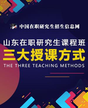 在山东读在职研究生,有这三种上课方式可以选择!