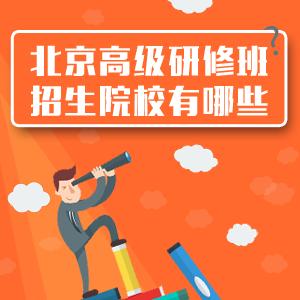 在北京讀高級研修班可以選擇哪些院校?
