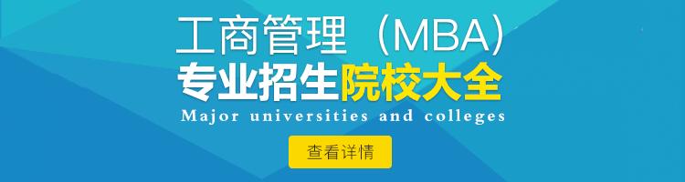报考工商管理硕士(MBA)在职研究生热门院校汇总