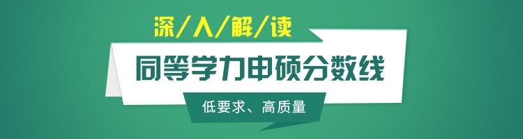 深入解读中国政法大学同等学力申硕分数线