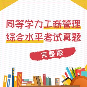2019年同等学力工商管理综合水平考试真题(完整版)