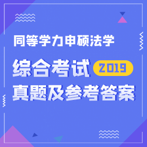 2019年同等学力申硕法学综合考试真题及参考答案