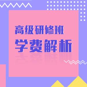 """可高可低:高級研修班的""""靈動""""學費"""