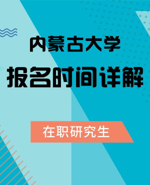 内蒙古大学在职研究生全年可以报名吗?