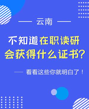 在云南地區報考在職研究生可以獲得什么證書?