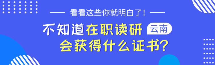 在云南地区报考在职研究生可以获得什么证书?