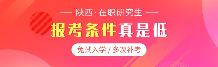 报考陕西在职研究生需要满足怎么样的条件?