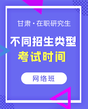 报考甘肃在职广西快三平台究生什么时候可以参加考试?