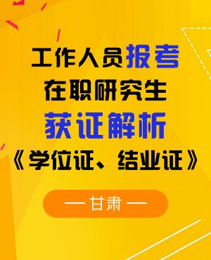 甘肃本地工作人员可以报考在职广西快三平台究生获得证书吗?