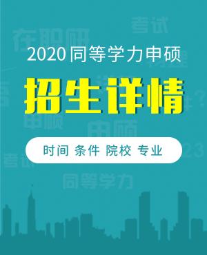 2020年同等學力申碩招生詳情解讀