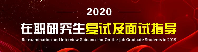 2020在职研究生复试及面试详细指导