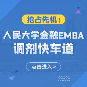 一戰逆襲!人民大學財政金融EMBA調劑,助你成功上岸!