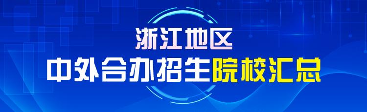 2020年浙江地区中外合作办学招生院校大全