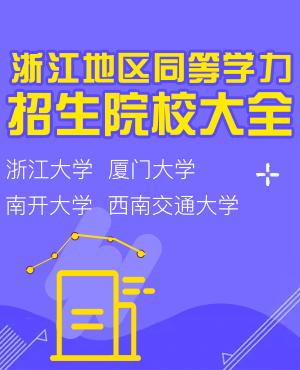 2020年浙江地區同等學力申碩招生院校大全