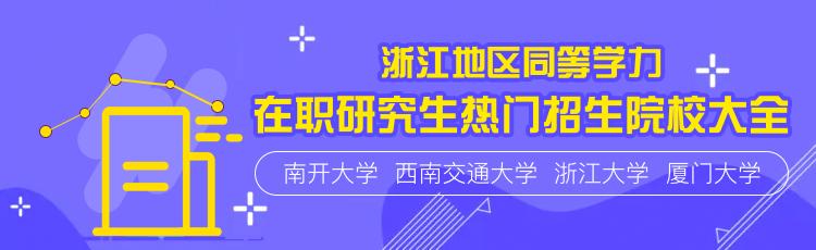 2020年浙江地区同等学力申硕招生院校大全