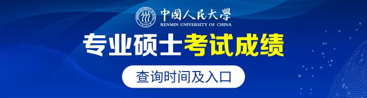 中国人民大学关于2020年硕士生招生考试初试成绩查询等相关事宜常见问题解答