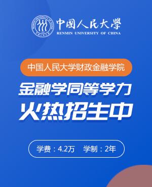 中国人民大学财政金融学院在职研究生
