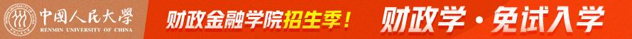 中国人民大学财政金融学院金融学在职研究生