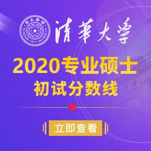 清華大學2020年碩士研究生招生復試基本分數線