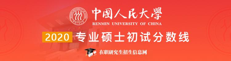 中国人民大学公布2020年硕士研究生招生考试复试分数线