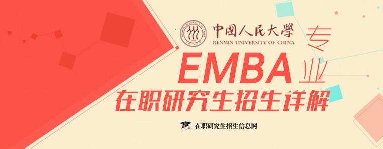 中国人民大学EMBA在职研究生招生动态