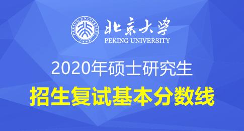 北京大学2020年硕士研究生招生复试基本分数线