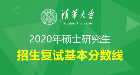 清华大学2020年硕士研究生招生复试基本分数线