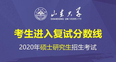 山东大学2020年硕士研究生招生考试考生进入复试分数线