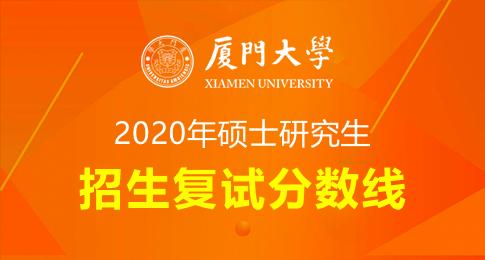 厦门大学2020年硕士研究生复试基本分数线