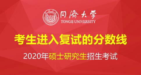 同济大学2020年硕士研究生招生考试考生进入复试的分数线