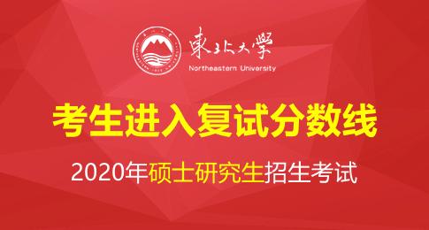 东北大学2020年硕士研究生招生考试考生进入复试分数线