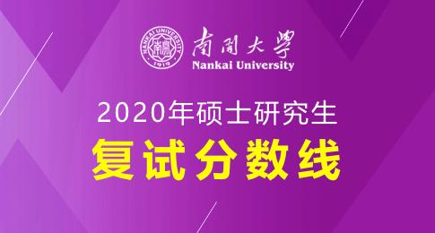 南开大学2020年硕士研究生复试分数线