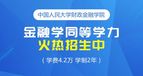 好消息!中国人民大学财政金融学院金融学专业同等学力火爆招生中