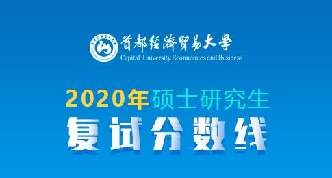 首都经济贸易大学2020年硕士研究生复试分数线
