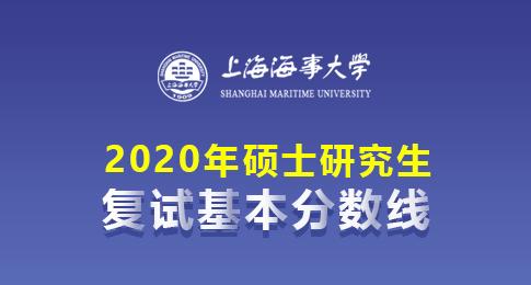 上海海事大学2020年硕士研究生招生复试线及一志愿复试查询方式