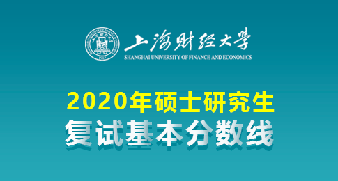 上海财经大学2020年硕士研究生招生考试考生进入复试分数线基本要求