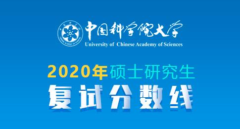 2020年中国科学院大学全国硕士研究生招生考试少数民族高层次骨干人才计划、退役大学生士兵专项计划考生进入复试的初试成绩基本要求