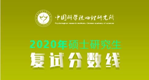 中国科学院心理研究所2020年硕士复试分数线