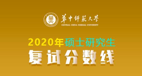 华中师范大学2020年硕士研究生招生考试复试分数线