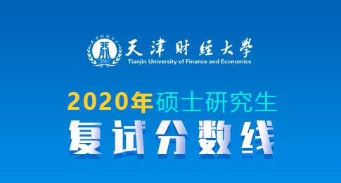 2020年天津财经大学硕士研究生复试分数线
